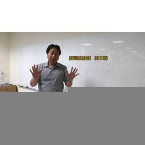 104/12/06 新聞系老師郭文霖