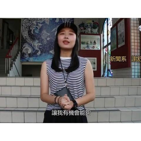 104/12/11 新聞系學生謝舒晴
