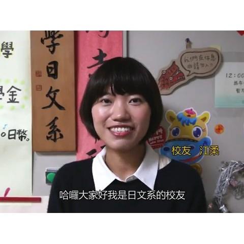 104/12/17 日文系校友江柔