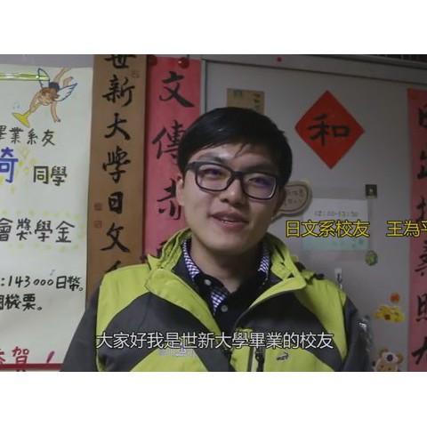 105/01/08 日文系校友王為平