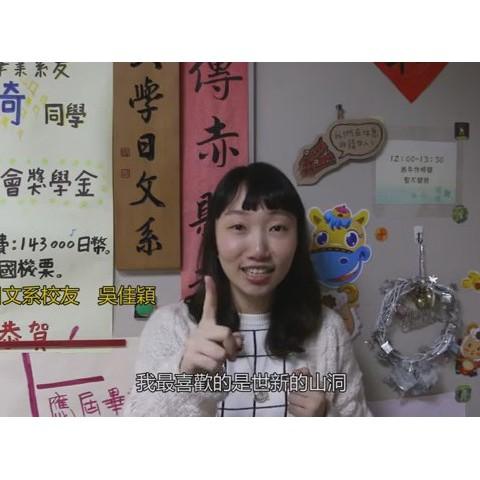 105/01/09 日文系校友吳佳穎
