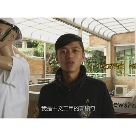 105/01/10 中文系學生郭鎮奇
