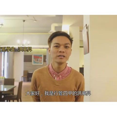 105/01/17 行管系學生洪東昇