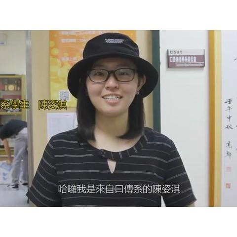 105/01/20 口傳系學生陳姿淇