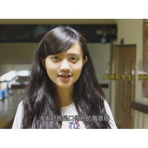 105/01/21 口傳系學生黃薏珊