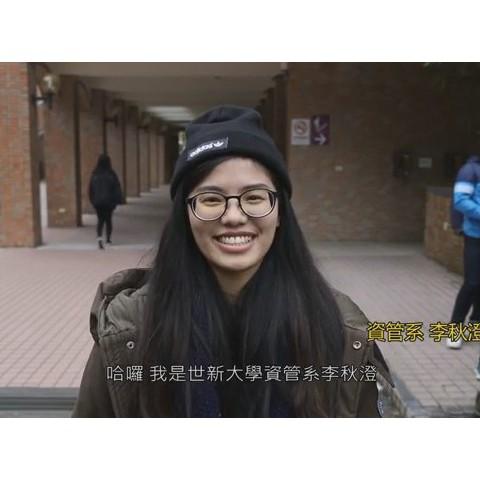 105/01/22 資管系學生李秋澄