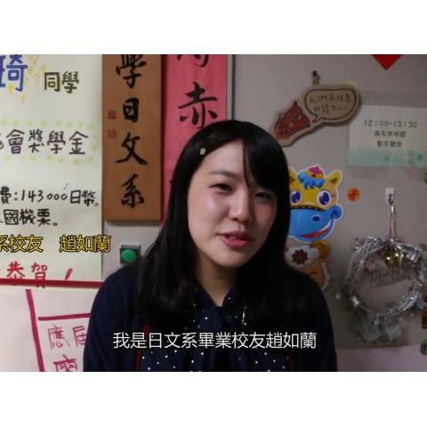 104/12/22 日文系校友趙如蘭