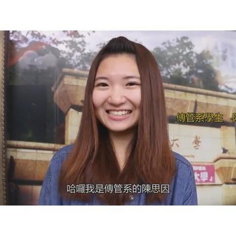 104/12/28 傳管系學生陳思因