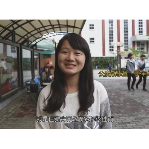 104/12/31 公廣系學生李佳貞