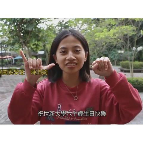 105/01/02 新聞系學生陳沛婍