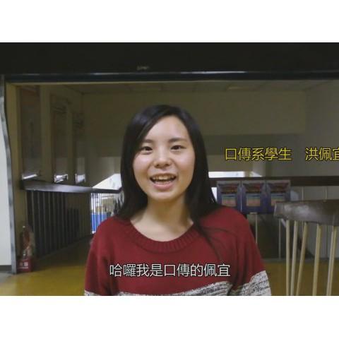 105/01/12 口傳系學生洪佩宜