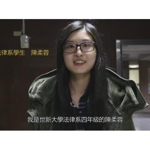 105/01/24 法律系學生陳柔蓉