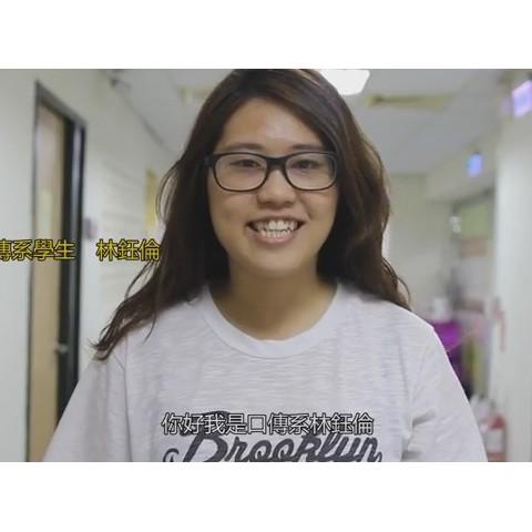 105/01/26 口傳系學生林鈺倫
