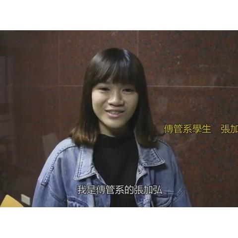 105/01/27 傳管系學生張加弘