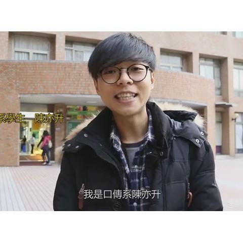 105/01/29 口傳系學生陳亦升
