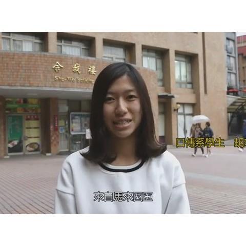 105/01/30 口傳系學生胡家馨