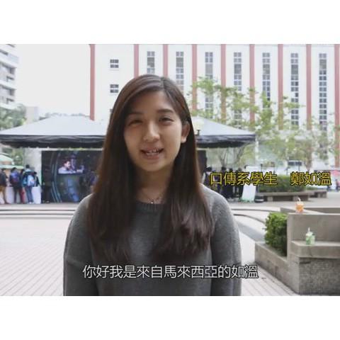 105/02/02 口傳系學生鄭如溫