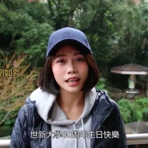 105/03/03 資管系學生劉如芳