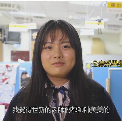 105/03/04 公廣系學生蔡軒澈