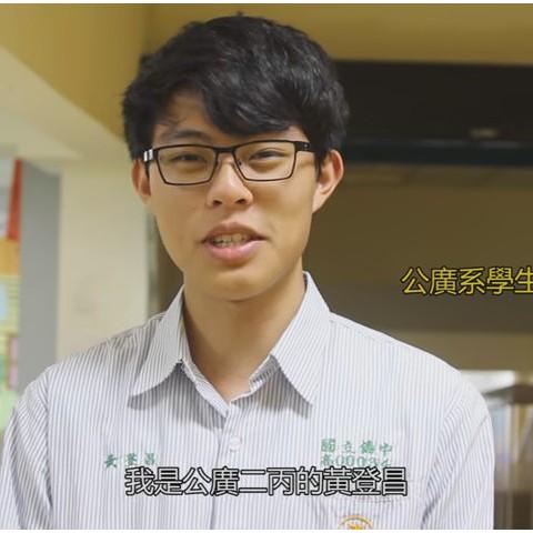 105/03/06 公廣系學生黃登昌