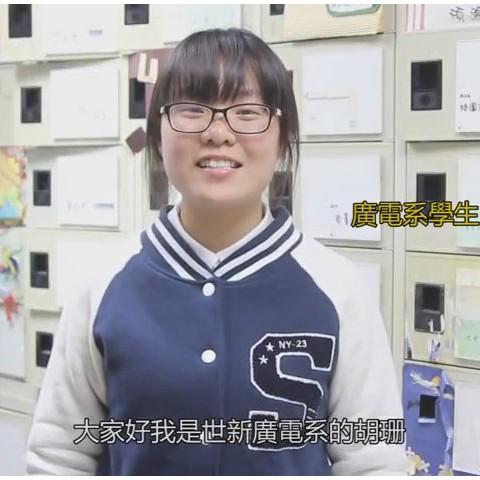 105/03/08 廣電系學生胡珊