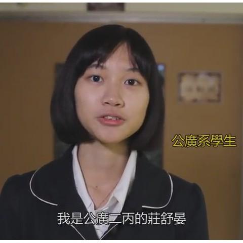 105/03/09 公廣系學生莊舒晏