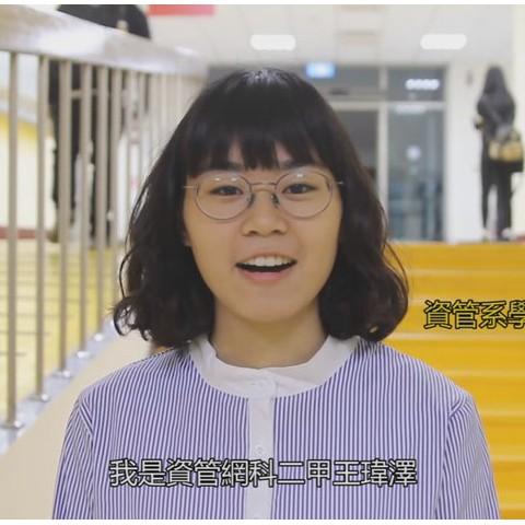 105/03/10 資管系學生王瑋澤