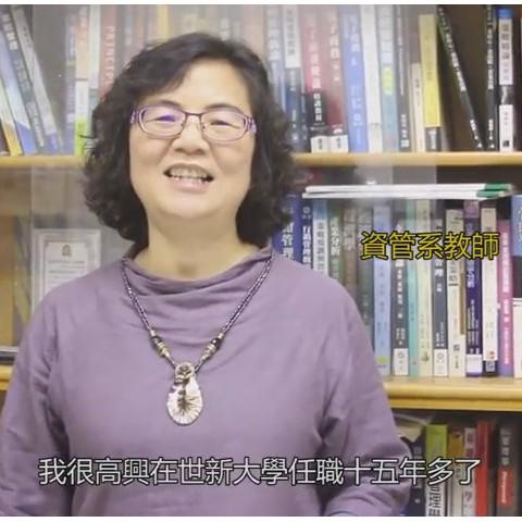 105/03/26 資管系教師許素華