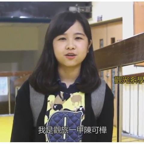 105/03/31 觀光系學生陳可樺