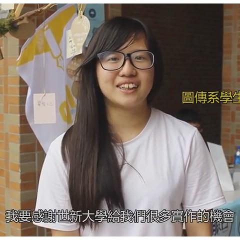 105/04/11 圖傳系學生劉侑柔
