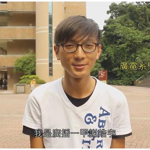 105/04/27 廣電系學生謝皓宇