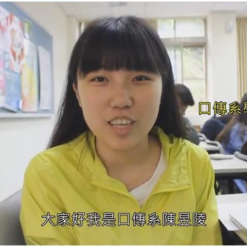 105/04/29 口傳系學生陳昱陵