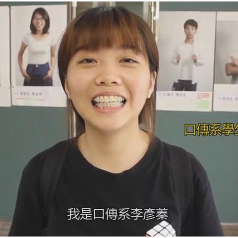 105/05/01 口傳系學生李彥蓁