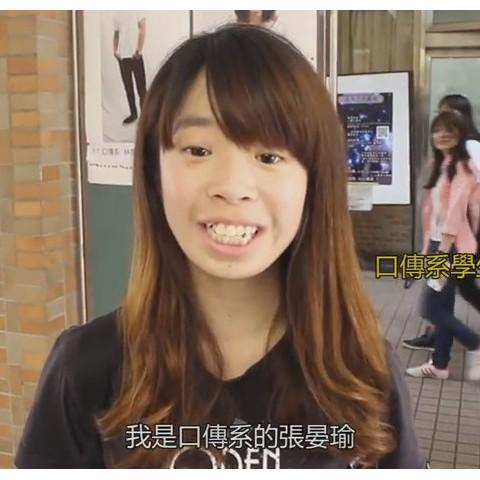 105/05/03 口傳系學生張晏瑜