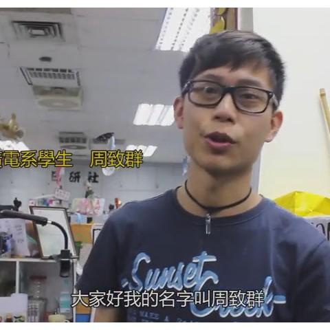 105/05/04 廣電系學生周致群