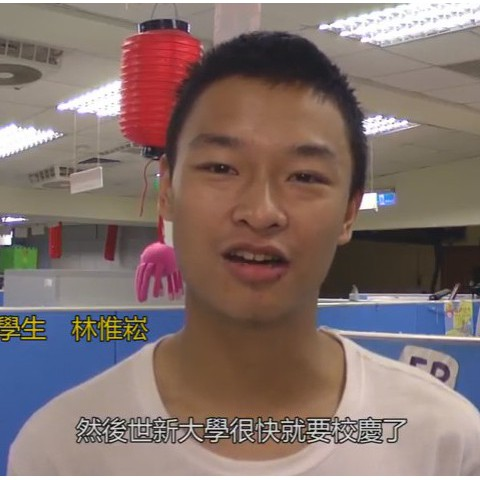105/05/09 新聞系學生林惟崧