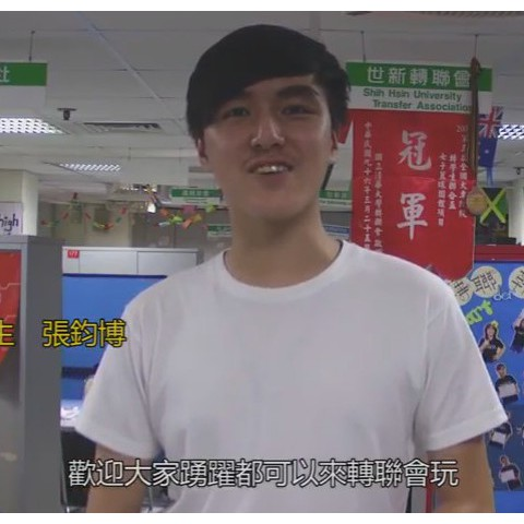 105/05/10 資管系學生張鈞博