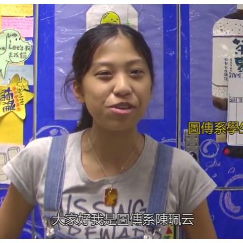 105/05/13 圖傳系學生陳珮云