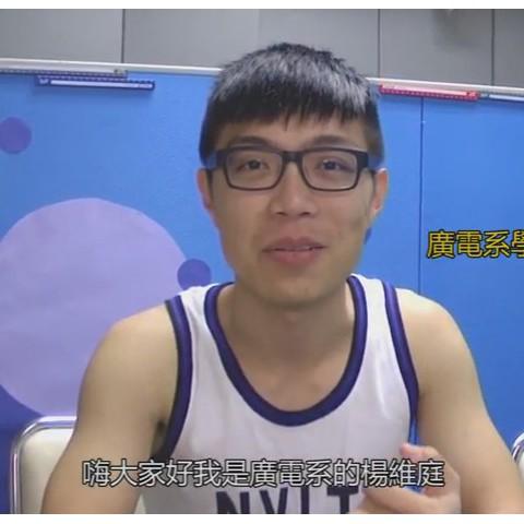 105/05/14 廣電系學生楊維庭