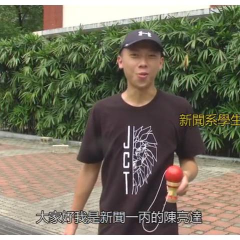105/05/17 新聞系學生陳亮達