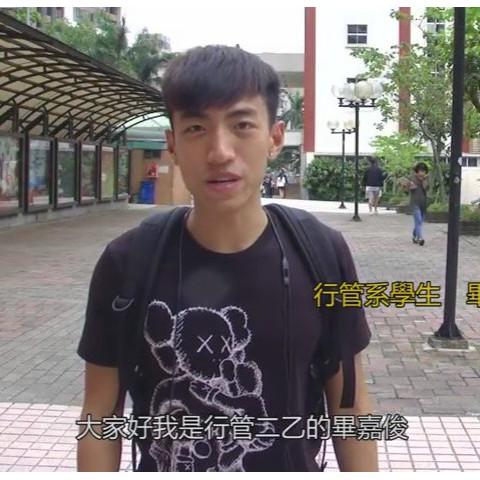 105/05/18 行管系學生畢嘉俊