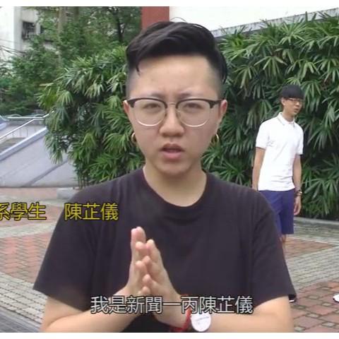 105/05/20 新聞系學生陳芷儀