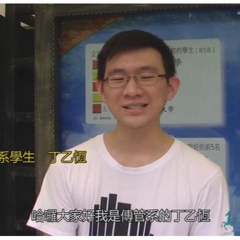105/05/21 傳管系學生丁乙恆