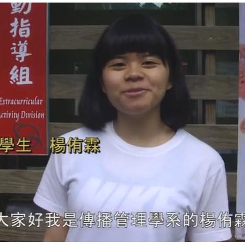 105/05/23 傳管系學生楊侑霖