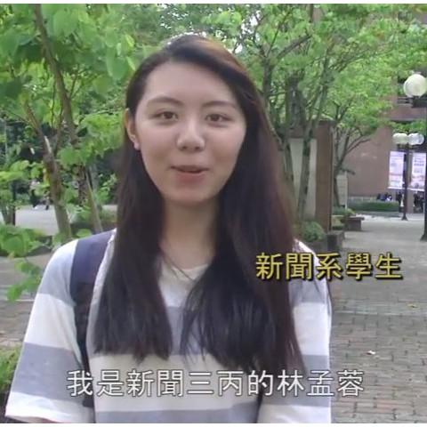 105/05/24 新聞系學生林孟蓉