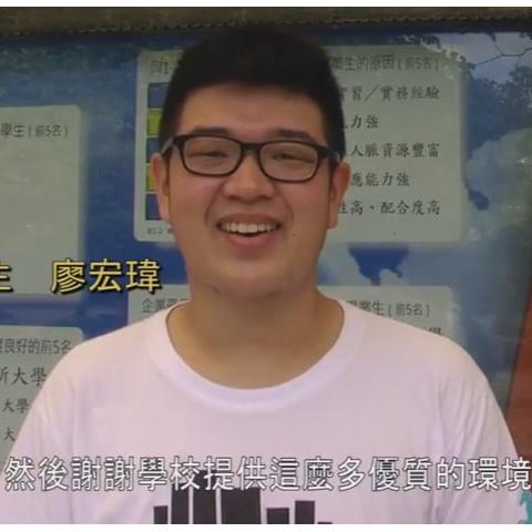 105/05/25 資傳系學生廖宏瑋