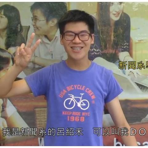 105/05/30 新聞系學生呂紹禾