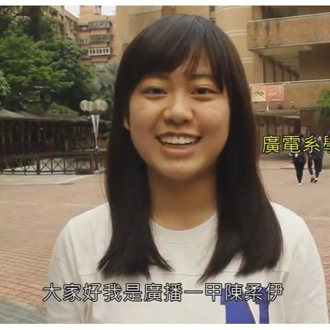 105/06/04 廣電系學生陳柔伊