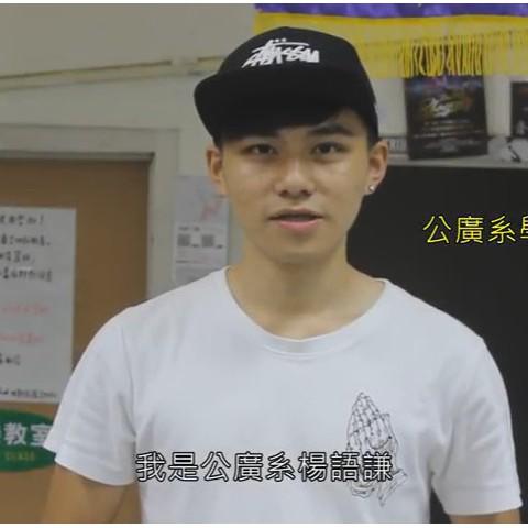 105/06/12 公廣系學生楊語謙