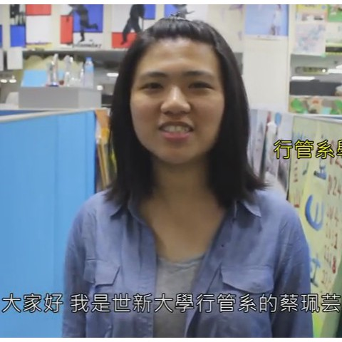 105/06/16 行管系學生蔡珮芸